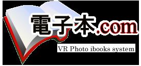電子本.com